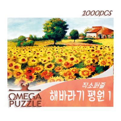 [오메가퍼즐] 1000pcs 직소퍼즐 해바라기 평원1(1014)