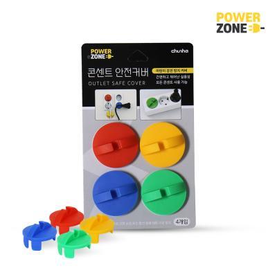 (파워존) 멀티탭 콘센트 안전커버 컬러4종