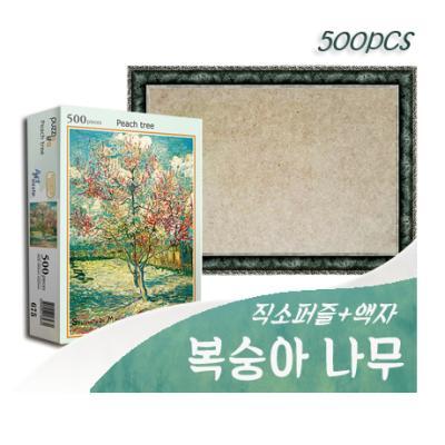 [비앤비퍼즐] 500PCS 직소 복숭아 나무 PL675+액자