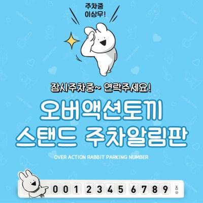 JW중외 오버액션토끼 스탠드 주차알림판  대쉬보드 번호판