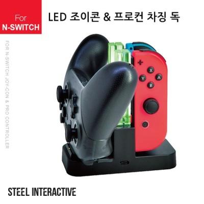 닌텐도 스위치 LED 조이콘 and 프로콘 차징독 PLUS