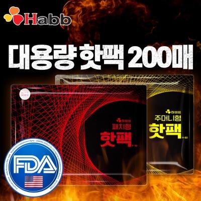 하비비 프리미엄 핫팩 200매(주머니형100+패치형100)