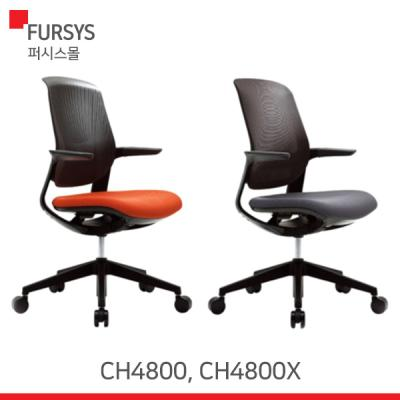 (CH4800_CH4800X) 퍼시스 의자/플라이트(블랙쉘)