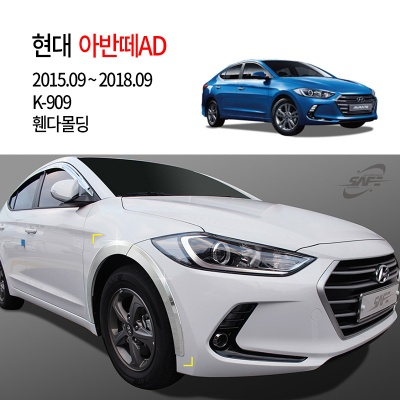 [경동] K-909 휀다몰딩 아반떼AD2016