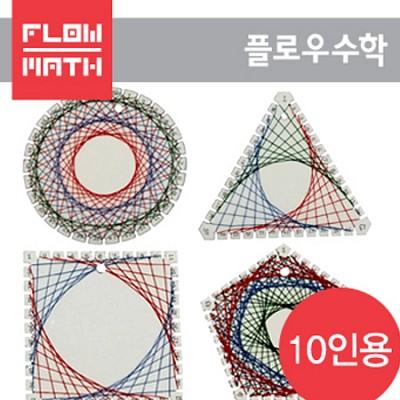 [플로우수학교구] 스트링아트 만들기(10인용)