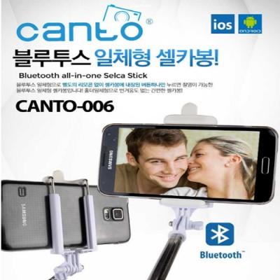 [CANTO]칸토 블루투스 일체형 셀카봉(CANTO-006)