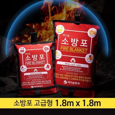 제이솔 화재진압 소방포 담요 고급형 1.8m x 1.8m