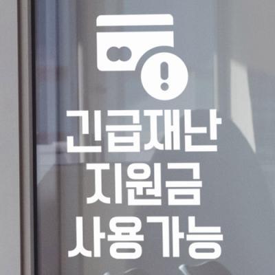 tm932-긴급재난지원금_그래픽스티커