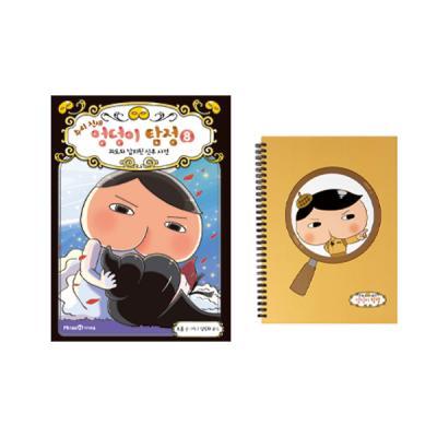 엉덩이탐정8(괴도와 납치된 신부 사건) 노트B5