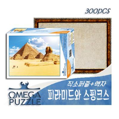 [오메가] 300 직소퍼즐 피라미드와 스핑크스 341+액자