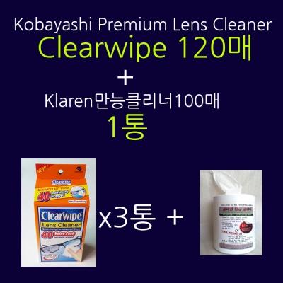 고바야시렌즈클리너120매+Klaren만능클리너100매