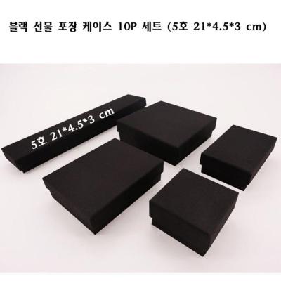 블랙 선물 포장 케이스 10p세트 5호 21x4.5x3 cm