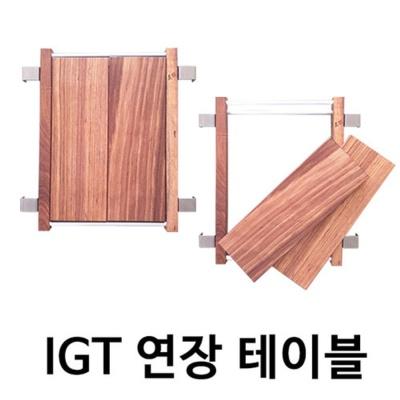 뉴테크 IGT 슬림테이블용 연장테이블(사각)
