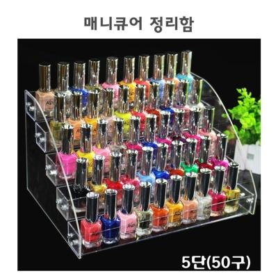 매니큐어정리함 5단(50구) 화장품정리함 매니큐어진열