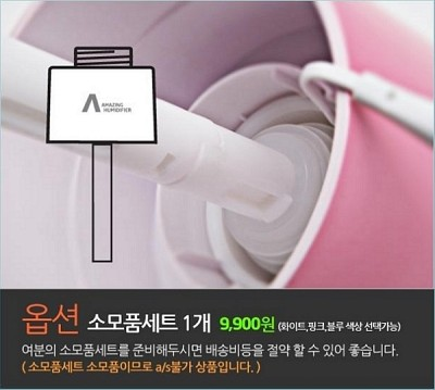 2014 어메이징가습기 v2.5 소모품세트(블루)