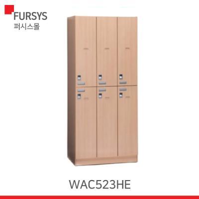 (WAC523HE) 퍼시스 옷장/6인라커(번호키)