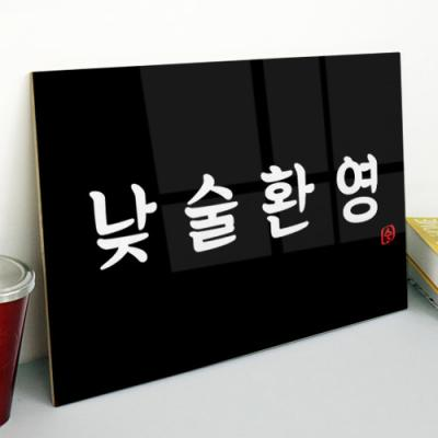 cd495-아크릴액자_낮술환영(대형가로)