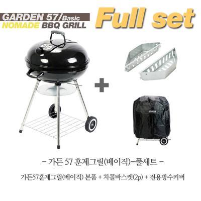 [노마드21]가든57훈제그릴풀세트(베이직)/BBQ그릴