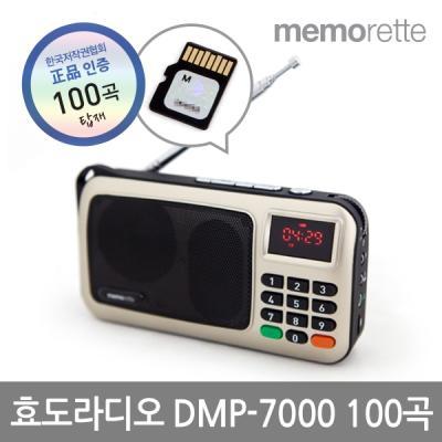 메모렛 DMP-7000 대찬가요 100곡 효도라디오