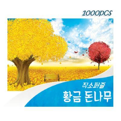 [비앤비퍼즐] 1000PCS 직소 황금 돈나무 AL3012