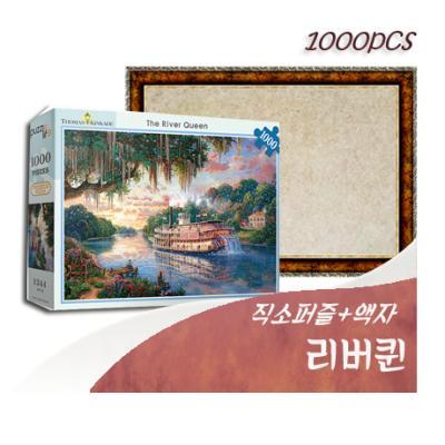 [비앤비퍼즐] 1000PCS 직소 리버퀸 PL1344 +액자세트