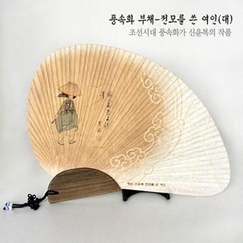 풍속화 부채 (대) - 선물상자 포함