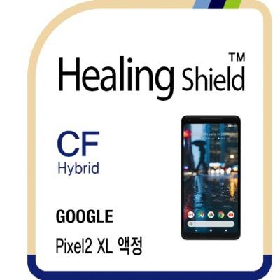구글 픽셀2 XL 하이브리드 액정 1매+후면 매트 1매