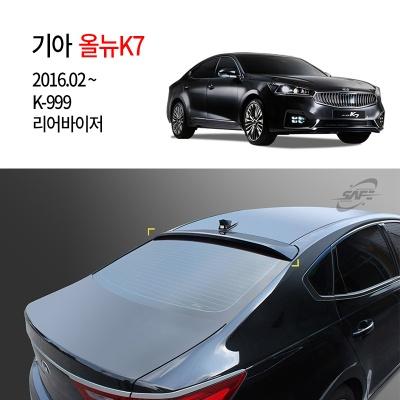 [경동] K-999 리어바이저 올뉴K7