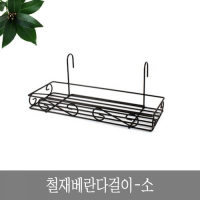 실속형철재베란다걸이-소1P