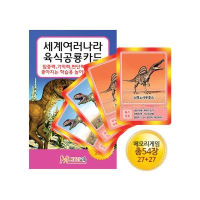[메모리교육] 육식공룡 카드 /보드게임