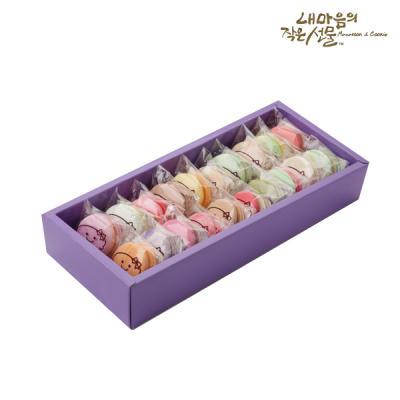 [내마음의 작은선물]마카롱(대)종합세트 20개입 380g