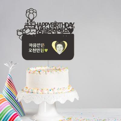 페이퍼 용돈 토퍼 - 생일풍선