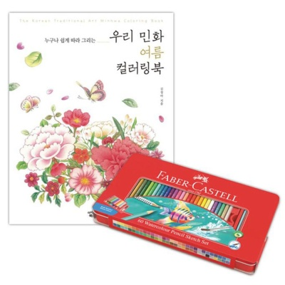 파버카스텔 수채 색연필 틴 60색 컬러링북 색칠 여름