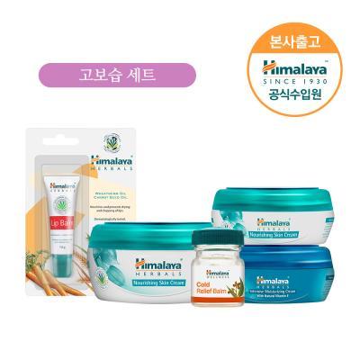 [공식수입원] 히말라야 고보습크림세트