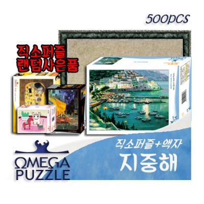 500pcs 직소퍼즐 지중해 529 + 액자세트+직소사은품