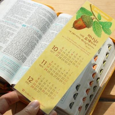2019년 책갈피 달력 - Shalom (코팅)