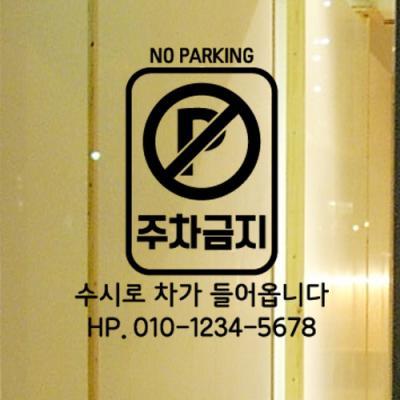 ca746-주차금지스티커_그래픽스티커