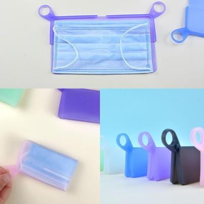 실리콘 휴대용 마스크 관리 수납 보관 케이스 파우치