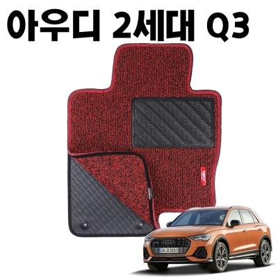 아우디 2세대 Q3 이중 코일 차량 차 발 깔판 매트 Red