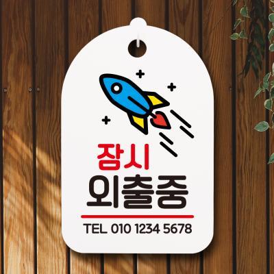 표지판 팻말 푯말 간판 S6_188_잠시외출중 로켓