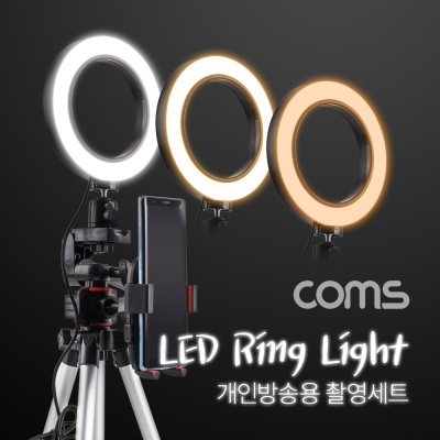 LED 링라이트 삼각대 촬영 세트 LCBT233