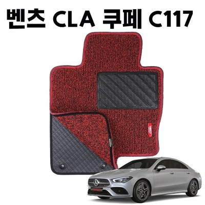 벤츠 CLA C117 이중 코일 차량 차 발 바닥 카매트 Red