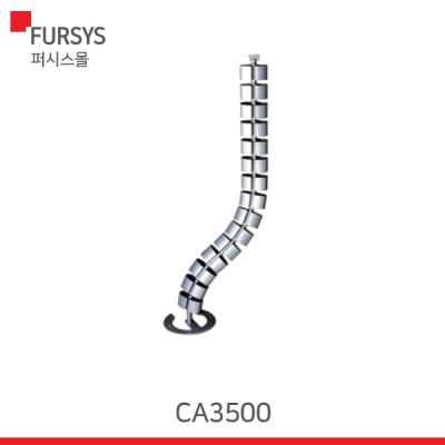(CA3500) 퍼시스/액세서리/수직전선덕트