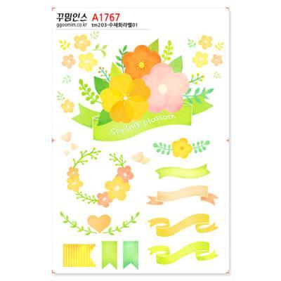 A1767-꾸밈인스스티커_수채화라벨01