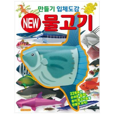 [학산문화사] 만들기 입체도감: New 물고기