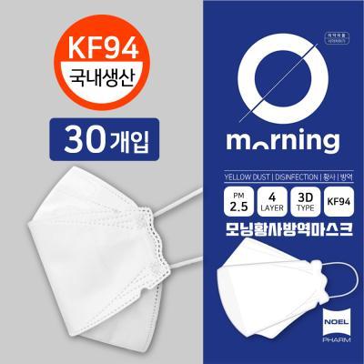 노엘팜 KF94 모닝황사방역마스크 30매대형+스트랩증정