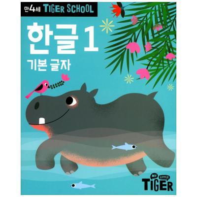 [삼성출판사] Tiger School 만4세 한글. 1