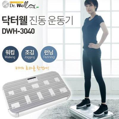 닥터웰 진동 전신 운동기 덜덜이 DWH-3040