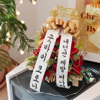 겨울 감성 미니 축하 화환 조화 포인세티아 트리