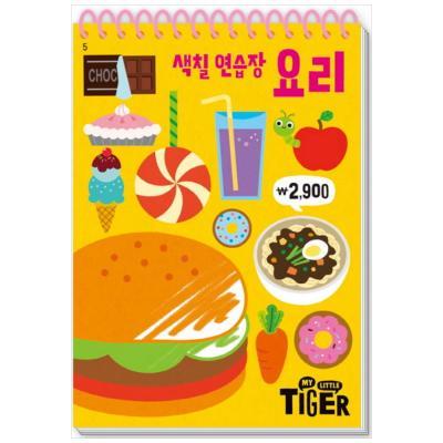 [삼성출판사] 색칠 연습장: 요리